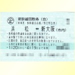 blog-shinkansen