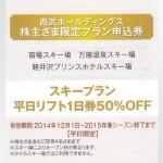 blog_seibu-01