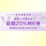 blog-aoki