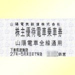 blog-sanyo
