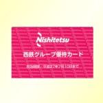 eyecatch-nishitetsu