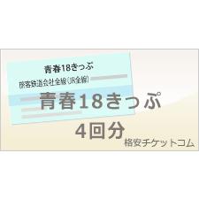 2021 きっぷ 青春 18