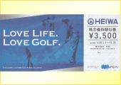 HEIWA3500円割引券