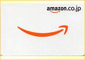 Amazon ギフト券