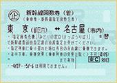 新幹線回数券-東京-名古屋