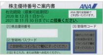ANA 株主優待番号ご案内書
