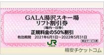 GALA湯沢(ガーラ湯沢)スキー場 / JR東日本